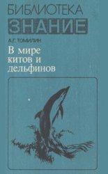 В мире китов и дельфинов