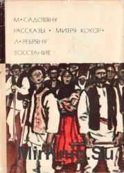 Библиотека всемирной литературы. Т. 178. М. Садовяну ; Л. Ребряну