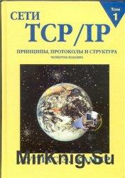 Сети TCP/IP. Том 1 - Принципы, протоколы и структура
