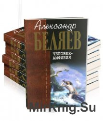 А. Беляев. Собрание сочинений