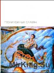 Библиотека всемирной литературы. Т. 11. Песни южных славян