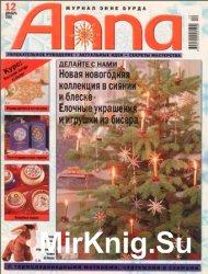 Anna №12, 2000