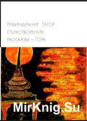 Библиотека всемирной литературы. Т. 184. Стихотворения. Рассказы. Гура