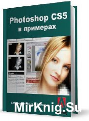 Photoshop CS5 в примерах