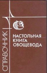 Настольная книга овощевода. Справочник