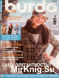 Burda special: мода для полных №2(E799), 2004