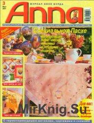 Anna №3, 2001