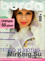 Burda №11, 2004