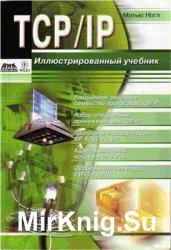 TCP/IP. Иллюстрированный учебник