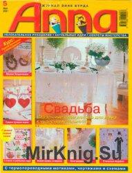 Anna №5, 2001