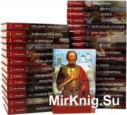 Серия Россия державная (27 томов)