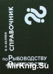 Справочник по рыбоводству и рыболовству