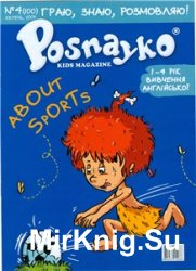 POSNAYKO (English) kids magazine № 4, 2009
