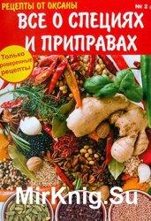 Рецепты от Оксаны №2 (250)