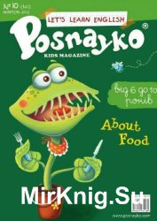 POSNAYKO (English) kids magazine  № 10,  2012