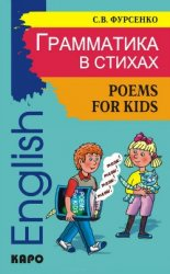 Грамматика в стихах. Poems for Kids