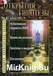 Открытия и Гипотезы №11 2004