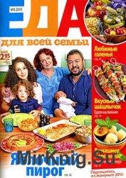 Еда для всей семьи №8, 2015  |  Украина