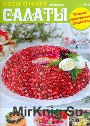 """Рецепты от Оксаны, CВ - """"Салаты""""   №2 (46)"""