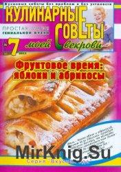 Кулинарные советы моей свекрови №7 (189) 2011