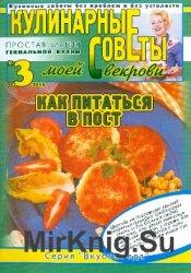 Кулинарные советы моей свекрови №3 (248) 2013