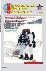 Зарубежное военное обозрение №1 2006