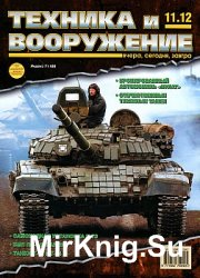 Техника и вооружение №11 2012