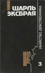 Шарль Эксбрая. Собрание сочинений в 3 томах