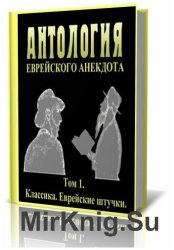 Антология еврейского анекдота. Классика. Еврейские штучки. Том 1 (аудиокниг ...