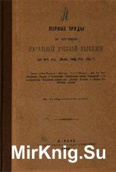 Первые труды по изучению начальной русской летописи (до начала издания «Пол ...