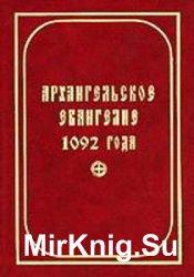 Архангельское Евангелие 1092 года. Исследования. Древнерусский текст. Слово ...