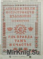Альбом малороссийских рисунков для вышивания