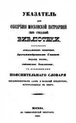 Указатель для обозрения Московской патриаршей (ныне Синодальной) библиотеки