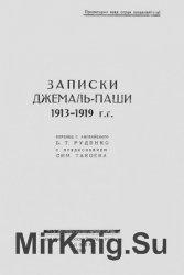 Записки Джемаль-паши 1913-1919 г.г.