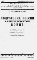 Подготовка России к империалистической войне. Очерки военной подготовки и п ...