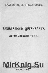 Вильгельм - дегенерат Нероновского типа