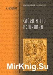 Слово и его источники. Русская историческая лексикология: источниковедчески ...