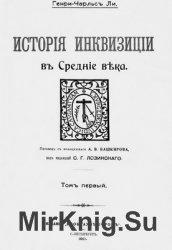 История инквизиции в средние века (в двух томах)