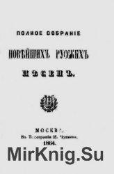 Полное собрание новейших русских песен