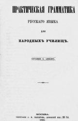 Практическая грамматика русского языка для народных училищ