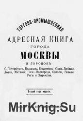 Торгово-промышленная адресная книга города Москвы и городов: С.-Петербурга, ...