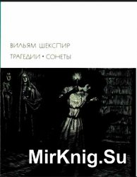 Библиотека всемирной литературы. Т. 36. Вильям Шекспир. Трагедии; Сонеты