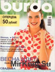 Burda №4, 2004