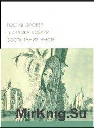 Библиотека всемирной литературы. Т. 120. Госпожа Бовари. Воспитание чувств