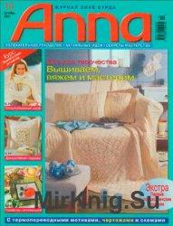 Anna №10, 2001