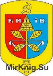 Київ. Провідник