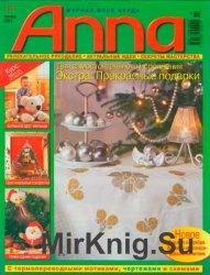 Anna №11, 2001
