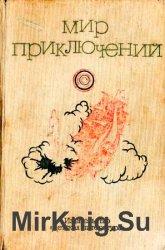 Мир приключений. Сборник (1973)