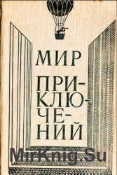 Мир приключений. Сборник (1980)