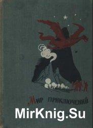 Мир приключений. Книга седьмая. Сборник (1962)